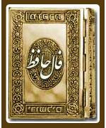 فال حافظ - نيت کن و اشاره اي فرما